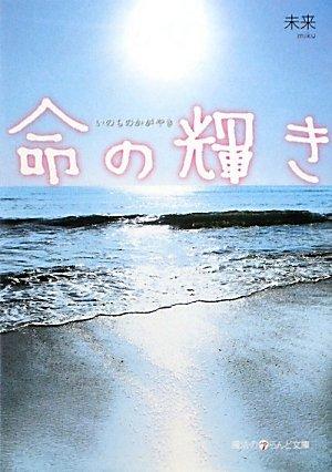 命の輝き (魔法のiらんど文庫)