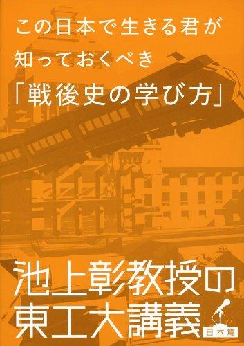 この日本で生きる君が知っておくべき「戦後史の学び方」 池上彰教授の東工大講義