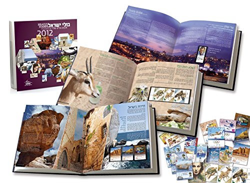 NEW Israel Stamps Yearbook 2012 Collection (Israel Stamp Collection)