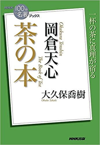NHK「100分de名著」ブックス 岡...