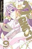 07-Ghost, Yukino Ichihara and Yuki Amemiya, 1421560399