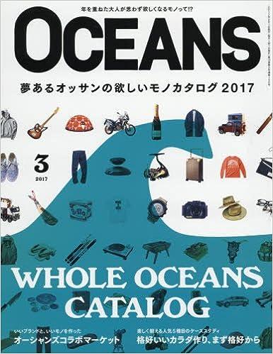 OCEANS オーシャンズ 2017年03号