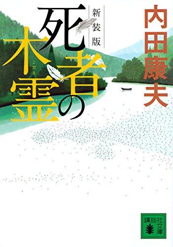 新装版 死者の木霊 (講談社文庫)