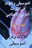 al Musiqa wal Ghinaa fi al Turath al Arabi al Islami: Part 1 of 3 (Arab-Muslim Music and Singing Series) (Volume 1) (Arabic Edition)
