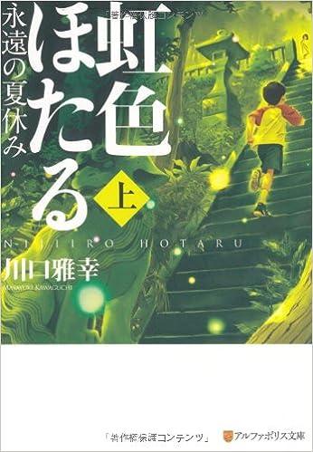 虹色ほたる\u2015永遠の夏休み〈上〉 (アルファポリス文庫)