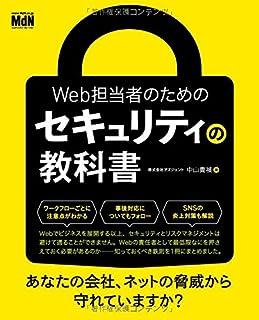Web担当者のためのセキュリティの教科書 | 株式会社アズジェント/中山貴禎 |本 | 通販 | Amazon