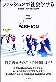 ファッションで社会学する