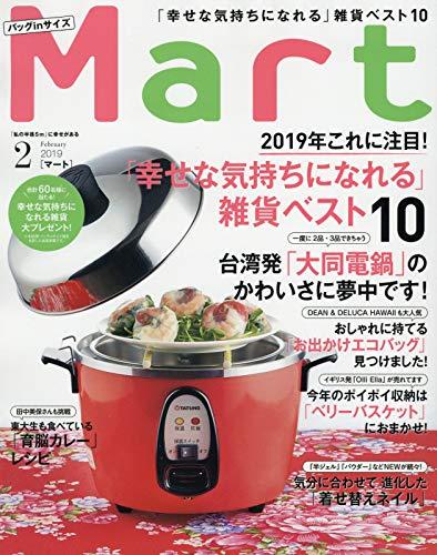 Mart バッグインサイズ 最新号 表紙画像