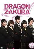 [DVD]ドラゴン桜〈韓国版〉DVD-BOX1