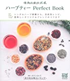 ボタニカルズ式 ハーブティー Perfect Book---シングルハーブ図鑑から、目的別レシピ、美味しいオリジナルブレンドのコツまで