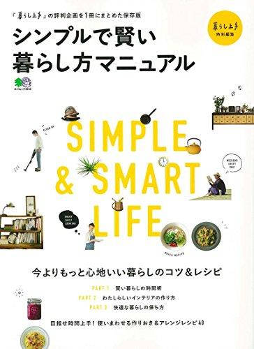 シンプルで賢い暮らし方マニュアル (エイムック 3940)