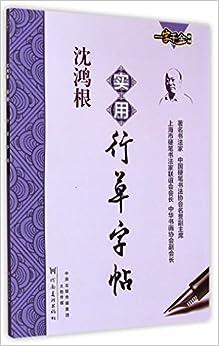 Book 一字千金字帖:沈鸿根实用行草字帖