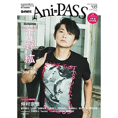 Ani-PASS #05 表紙画像