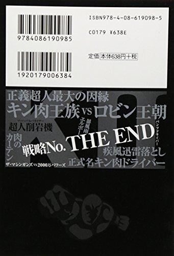 (- Comic version Shueisha Bunko) II 15 Kinnikuman (2010) ISBN: 4086190982 [Japanese Import]