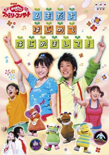 NHKおかあさんといっしょ ファミリーコンサート ともだち はじめて はじめまして!の商品画像