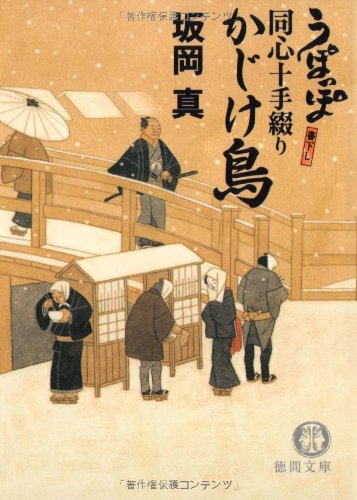 かじけ鳥―うぽっぽ同心十手綴り (徳間文庫)