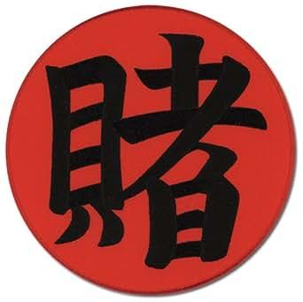 Naruto: Tsunade Gamble Kanji Large Anime Patch