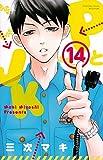 PとJK(14) (講談社コミックス別冊フレンド)