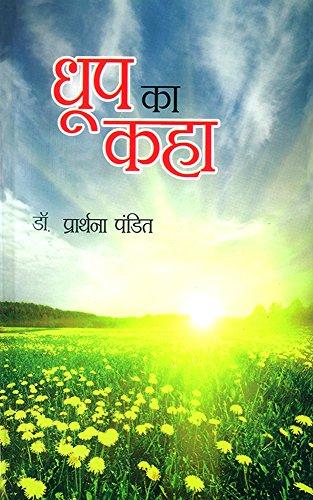 Dhoop ka kaha (Hindi Edition)