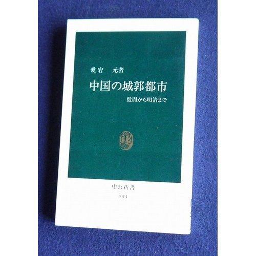 中国の城郭都市―殷周から明清まで (中公新書 (1014))