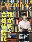 Dream Navi 2019年 05 月号 [雑誌]