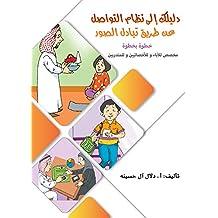 دليلك إلـى نظام التواصل عن طريق تبادل الصور خطوة بخطوة: مخصص للآباء وللأخصائييـن وللمتدربيـن (Arabic Edition)