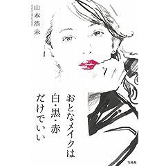 山本浩未 最新号 サムネイル