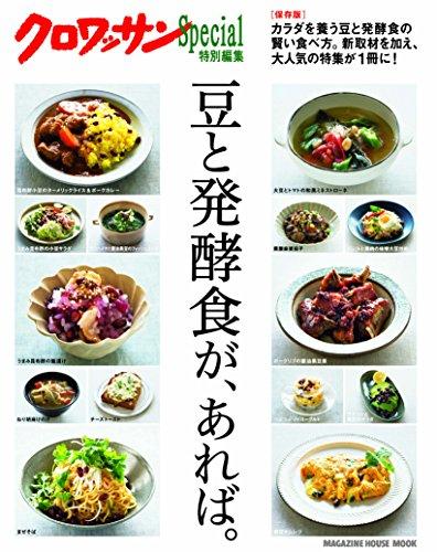 クロワッサン特別編集 豆と発酵食が、あれば。 (マガジンハウスムック)