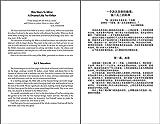 CUV (Simplified Script), NIV, Chinese/English
