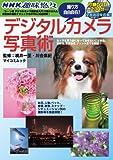 撮り方自由自在!デジタルカメラ写真術 (マイコミムック - NHK趣味悠々) (DVD付)