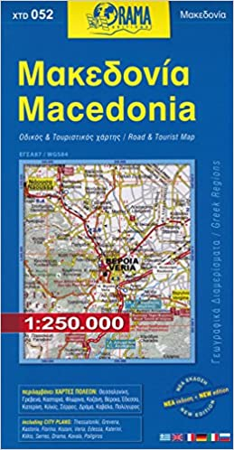 Macedonia greece 1250 000 travel map with street plans orama macedonia greece 1250 000 travel map with street plans orama greece 9789660084414 amazon books publicscrutiny
