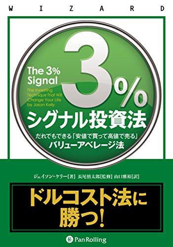 3%シグナル投資法 ――だれでもできる「安値で買って高値で売る」バリューアベレージ法 (ウィザード234)