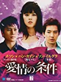 愛情の条件 DVD-BOX2
