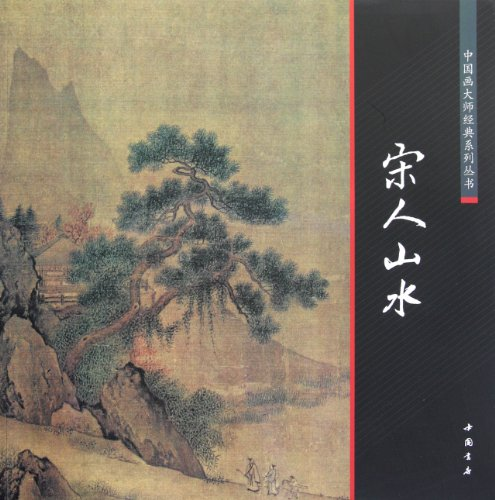 Landscape Painting Of Song Dynasty (Chinese Edition)
