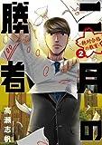 二月の勝者 -絶対合格の教室- コミック 1-2巻セット