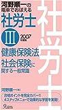 河野順一の電車でおぼえる社労士〈3〉健康保険法、社会保険に関する一般常識〈2007年度版〉