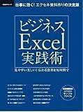 ビジネスExcel実践術 (日経BPムック)