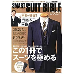 SMART SUIT BIBLE 最新号 サムネイル