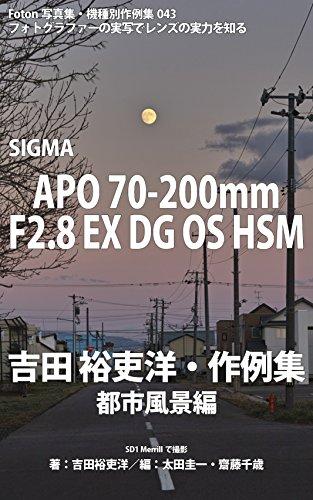 Foton Photo collection samples 043 SIGMA APO 70-200mm F28 EX DG OS HSM Yoshida Yurihiros recent works2 (Japanese Edition)