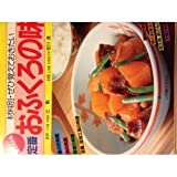img - for Taste of classic home cooking - it can be seen in the picture I want to remember all means material-specific and (Tsuji Gakuen BOOKS) (1994) ISBN: 4880467014 [Japanese Import] book / textbook / text book