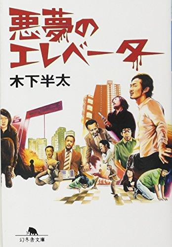 悪夢のエレベーター (幻冬舎文庫)