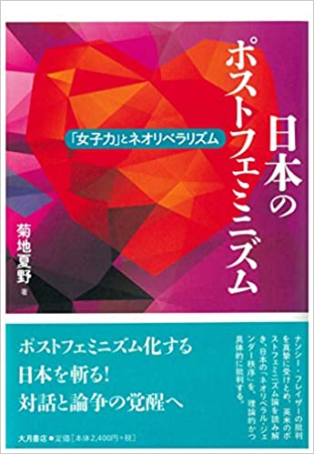 日本のポストフェミニズム :「女子力」とネオリベラリズム