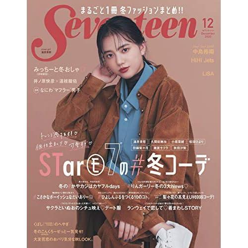 Seventeen 2020年12月号 表紙画像