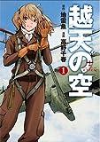 越天の空 1巻 (BUNCH COMICS)