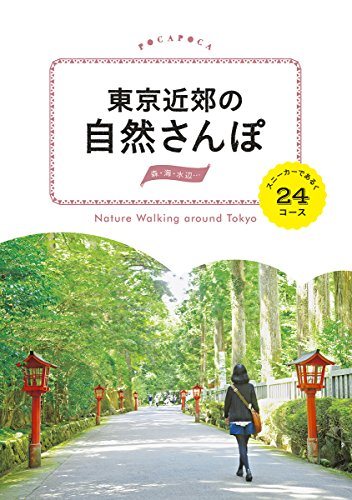 東京近郊の自然さんぽ スニーカーで歩く24コース (POCAPOCA)