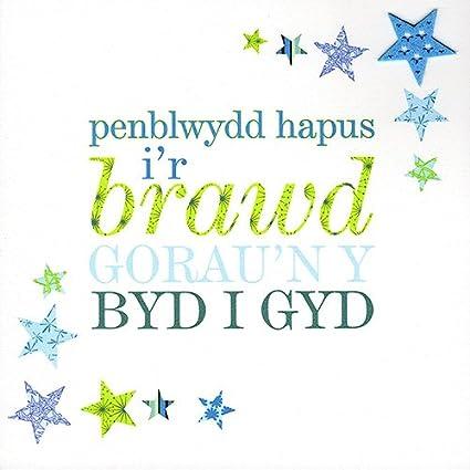 Amazon Claire Giles Sherbet Sundaes Welsh Penblwydd Hapus Brawd
