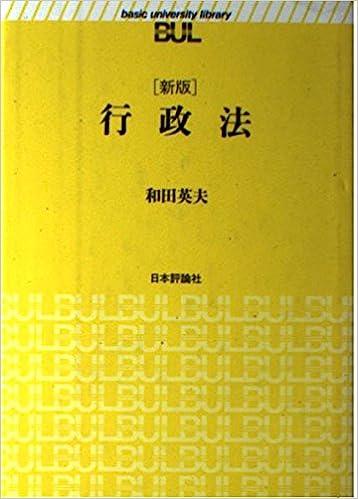 行政法 (basic university libra...