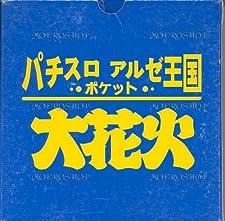 Oohanabi - Neo Geo Pocket color - JAP NEW [Importación Inglesa]