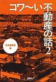 コワ〜い不動産の話 2 (宝島SUGOI文庫)