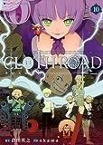 Amazon.co.jp: CLOTH ROAD 10 (ヤングジャンプコミックス): OKAMA, 倉田 英之: 本